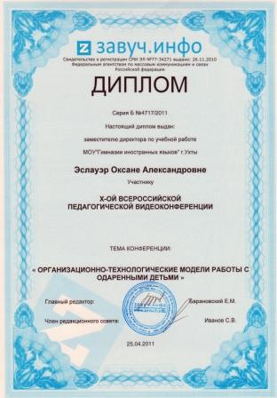 Моя информатика мои Диплом за участие в x ой всероссийской педагогической видеоконференции по теме Организационно технические модели работы с одаренными детьми 25 04 2011